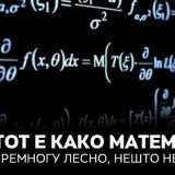 matematika-mudra-misla