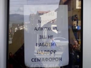 makedonski-nesekojdnevni (2)