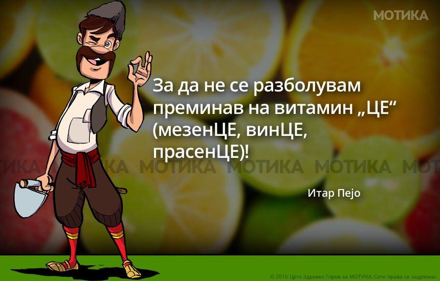 pejo-vitamince