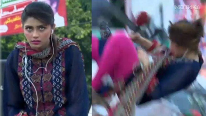 Пакистанската ТВ репортерка имаше  мала  незгода при преносот во живо од политички митинг