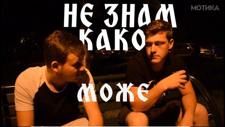Добар македонски скеч  Кога некој другар ќе фати девојка и таа го контролира