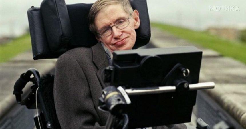 Стивен Хокинг почина на 76 годишна возраст  Згасна најсјајната ѕвезда на модерната космологија